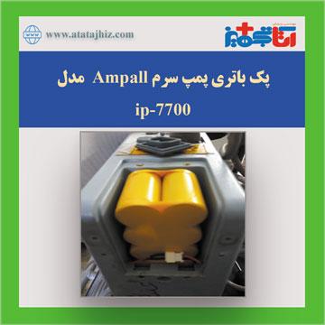 پک باتری تزریق سرم Ampall مدل ip-7700